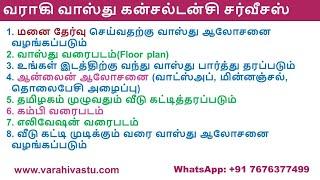 வாராஹி வாஸ்து குறிப்புகள்   வீட்டின் உட்புறம் வாஸ்து குறிப்புகள்   Vastu Consultant tips