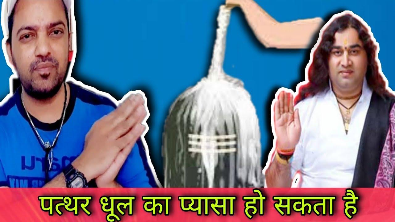 hindu larki ka Shri Devkinandan Thakur Ji Maharaj  se sawal Dhod ko shive pe dal k Zaya Q kia jata h