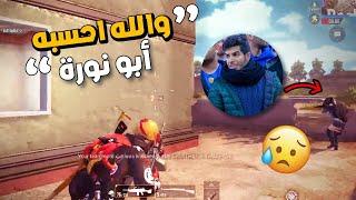 قيم ببجي مع ابو نورة | PUBG Mobile