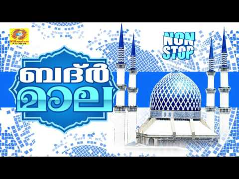 Badar Mala | ബദ്‌ർ മാല | Islamic Devotional Songs | Mappilapattukrithikal | Non Stop Mappilapattukal