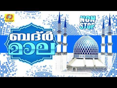 Badar Mala | ബദ്ർ മാല | Islamic Devotional Songs | Mappilapattukrithikal | Non Stop Mappilapattukal