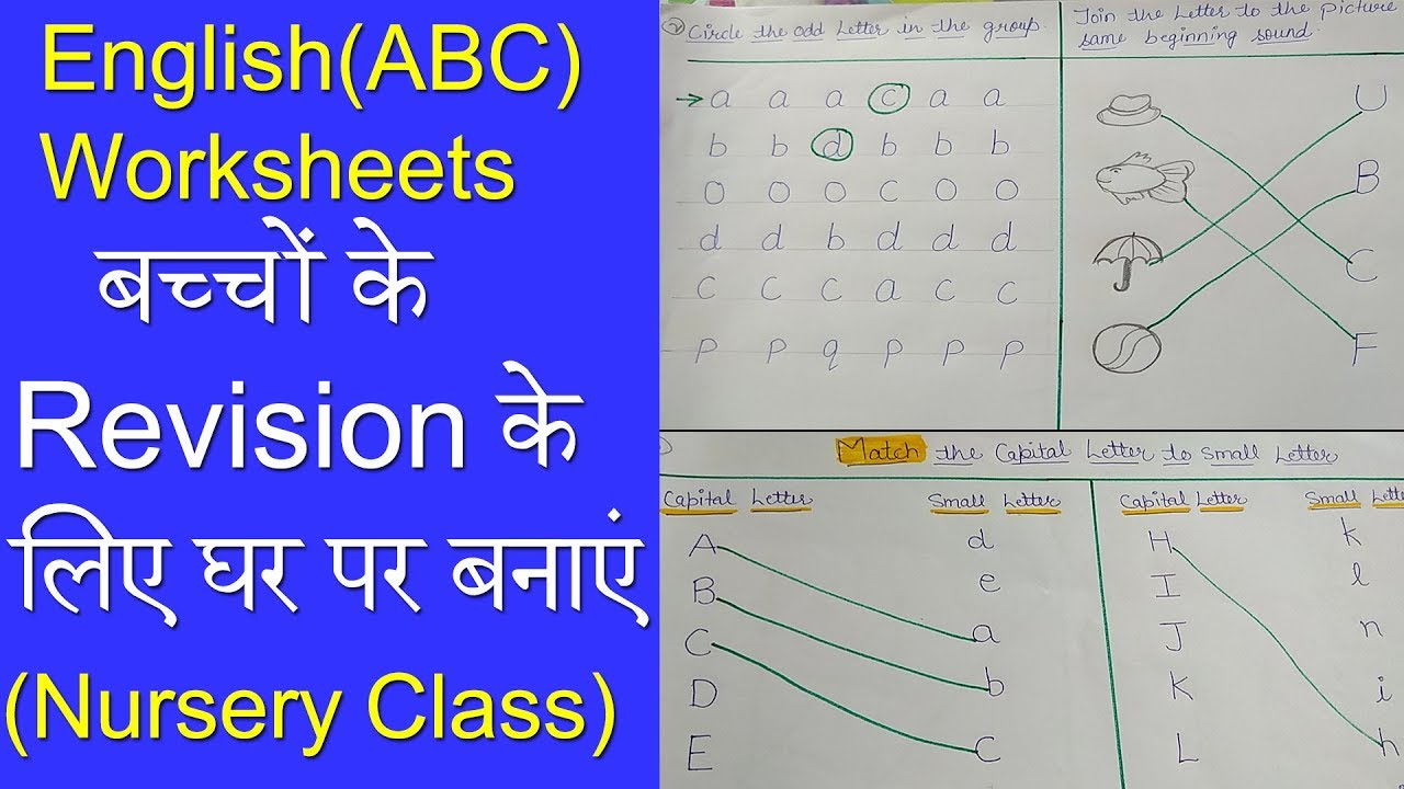 small resolution of DIY English ABC Worksheets for Nursery Class   Nursery Class English ABC  Worksheets - YouTube