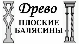 ДРЕВО. Изготовление плоских балясин (Муз ролик)(Видео с канала Юрия Максименко https://www.youtube.com/watch?v=jbrWHf56LW4., 2016-12-22T14:41:22.000Z)