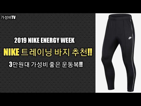 [가성비TV 34탄!] 나이키 트레이닝 바지 추천!! 남자 트레이닝 바지 코디!!