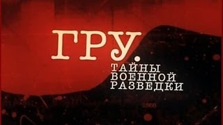 ГРУ. Тайны военной разведки: «Альта»