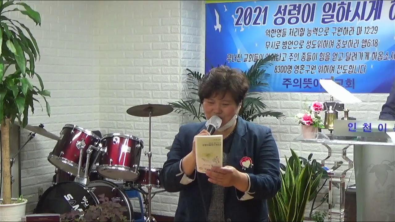 인천이룸교회 예배 생중계 방송