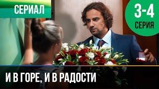 ▶️ И в горе, и в радости 3 и 4 серия - Мелодрама | Фильмы и сериалы - Русские мелодрамы