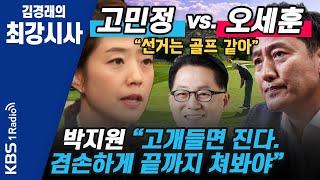 [김경래의 최강시사] 고민정 VS 오세훈, 선거는 골프…