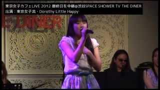 20120824 東京女子カフェ - 6. Time goes by(高橋麻里 from Dorothy Little Happy)