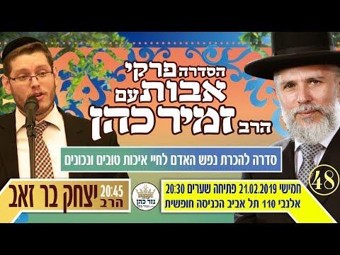 פרקי אבות חלק 48 HD הרב זמיר כהן במסרים לחיים. אורח השבוע הרב יצחק בר זאב