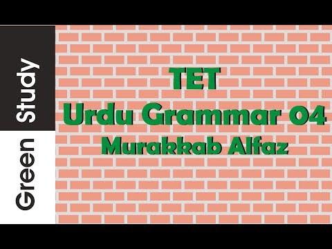 Murakkab Alfaz Urdu Grammar Part 04 | Mahatet | Tet | Cet | - YouTube