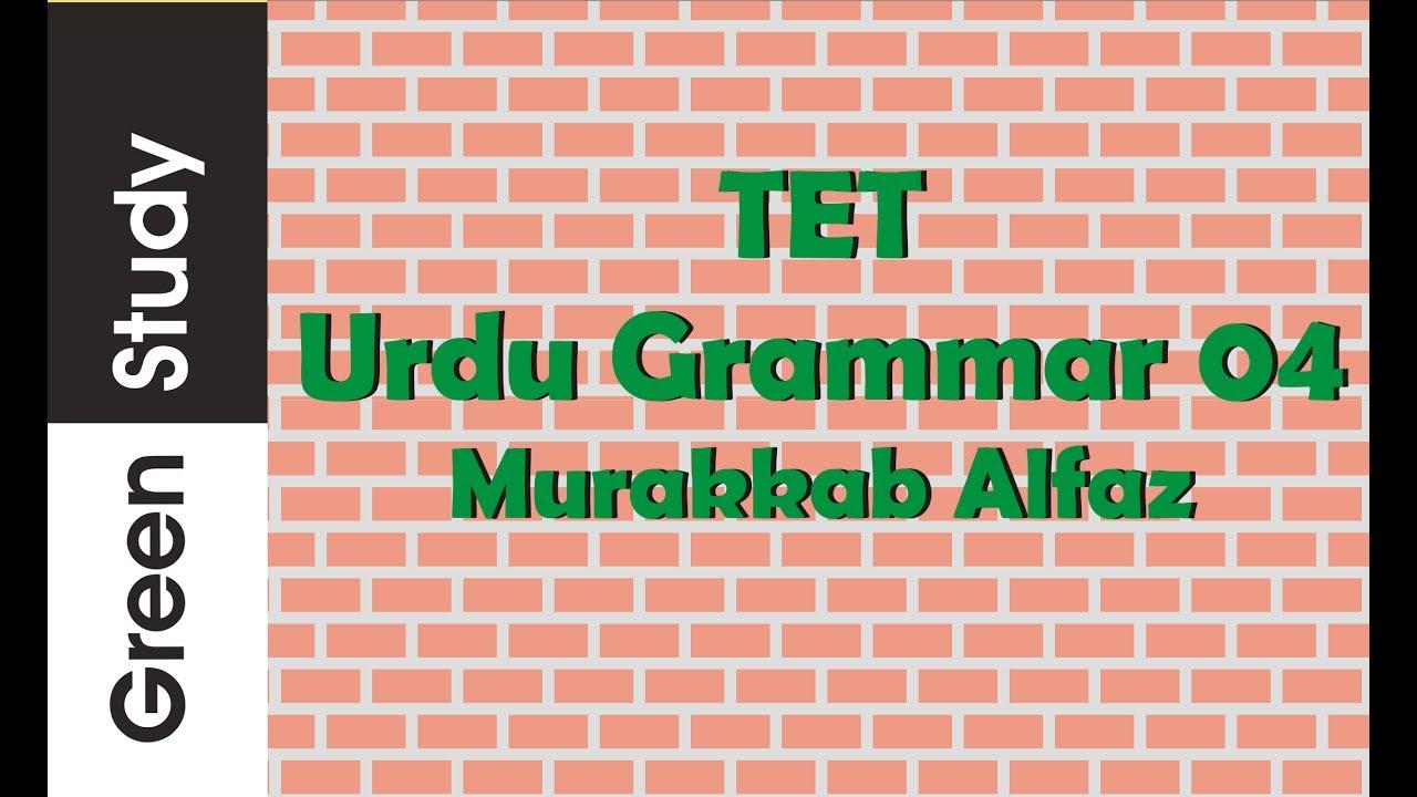 Murakkab Alfaz Urdu Grammar Part 04 | Mahatet | Tet | Cet |