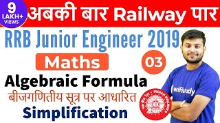 12:30 PM - RRB JE 2019 | Maths by Sahil Sir | Algebraic Formula Based Questions