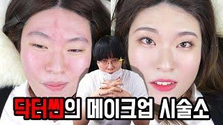 //최초 팬 초청!// 닥터씬의 메이크업 시술소 #다인 편 (Dr.SSIN's makeup lab) | SSIN thumbnail