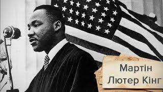 Як Мартін Лютер Кінг змінив ганебне ставлення світу до чорношкірих, Одна історія