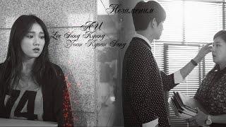 Lee Sung Kyung/Yoon Kyoon Sang»Незаменим ( AU )┋Doctors MV ┋Jin Seo-Woo/Jung Yoon-Do