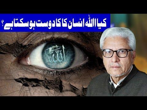Kia Allah Insan Ka Dost Ho Sakta Hai? - Ilm o Hikmat With Javaid Ghamidi - 6 May 2018   Dunya News