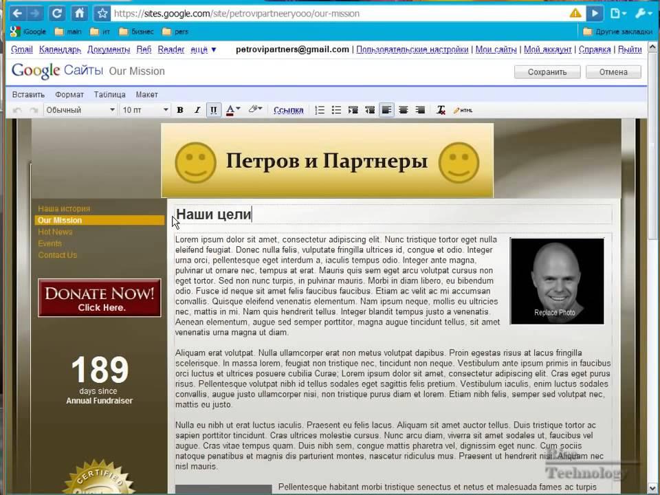 Сделать сайт google sitesi консоль севастополь официальный сайт