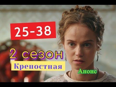 Крепостная 2 СЕЗОН сериал. Анонс с 25 по 38 серию. Содержание