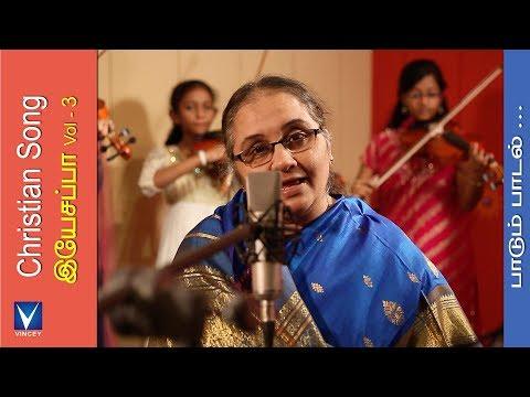 பாடும் பாடல்   New Tamil Christian Song   இயேசப்பா Vol-3