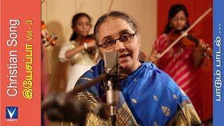 பாடும் பாடல் | New Tamil Christian Song | இயேசப்பா Vol-3