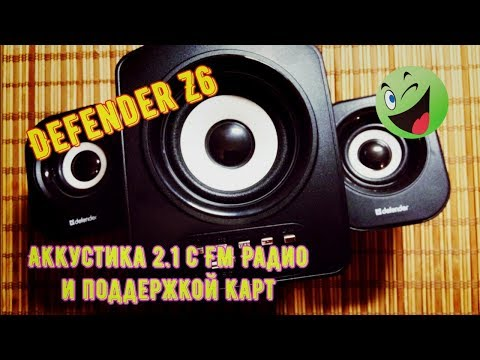 Обзор DEFENDER Z6 Акустика 2.1 из Rozetka