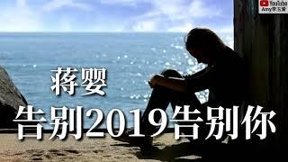 🎵❤蒋婴【告别2019告别你】❤