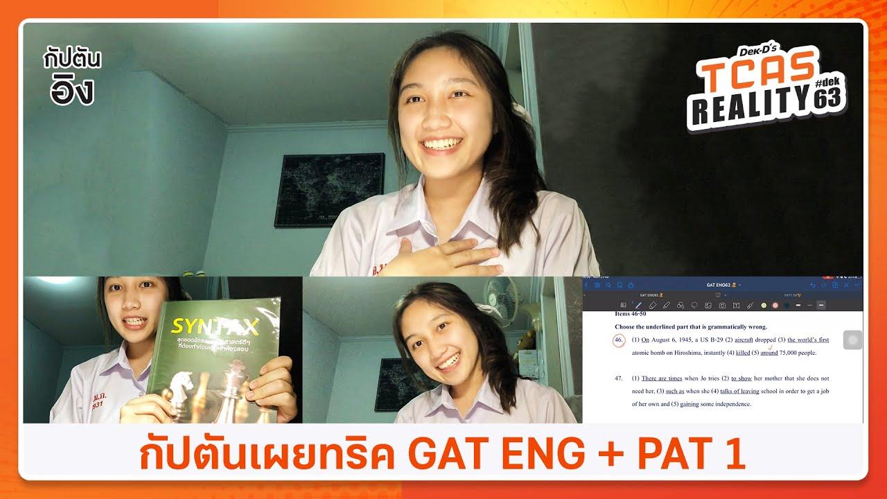 Download TR11 : กัปตันอิงเผยทริค GAT ENG + PAT1!