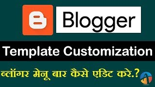 How To Customize Blogger Template in Hindi/Urdu Video Tutorials 2018