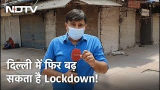 Delhi में Lockdown के बाद भी नहीं सुधर रहे हालात, बढ़ सकता है लॉकडाउन, बता रहे हैं Sharad Sharma