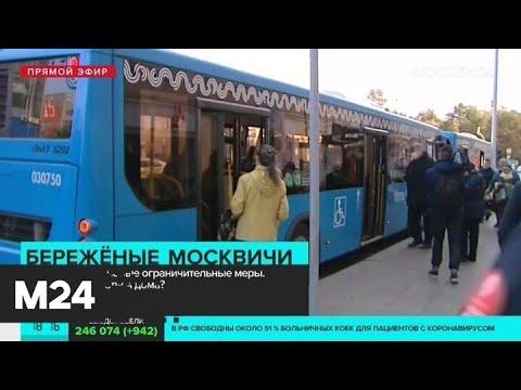 Стало известно, какие ограничения действуют в Москве из-за коронавируса - Москва 24