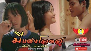 มีแฮงโลดสู - อาม ชุติมา【 COVER MV 】
