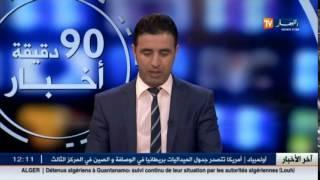 فضيحة عمار براهمية مسؤل اللجنة الاولمبية الجزائرية ... إن لم تستح فافعل ما شئت