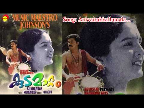 Anivaira Kallumala Lyrics - Kudamattam Movie Songs Lyrics