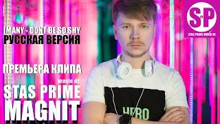 STAS PRIME - МАГНИТ (Imany Dont Be So Shy - русская версия)
