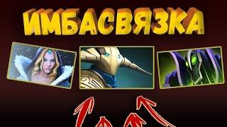 МЕГА ТРИПЛА - RUBICK DOTA 2, СВЯЗКИ ГЕРОЕВ