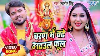 #Navneet Singh I चरण में चढ़े अड़हुल फूल I #Bhakti_Video_Song I Charan Me Chadhe Adhhul Phool