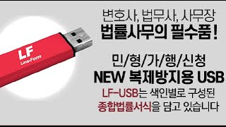 법률서식 USB