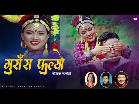 २०७६ सालको सुरुमै आयो बर्सकै उत्कृस्ट सालैजो गित ~New Salaijo Song 2076/2019 By  Juna Shrees/Puran