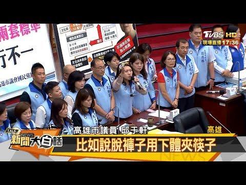 大港開唱'爆粗口'邱于軒:粗俗不叫藝術 新聞大白話 20190926