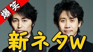 【TEAMNACS】安田顕×大泉洋の面白トークですwww.