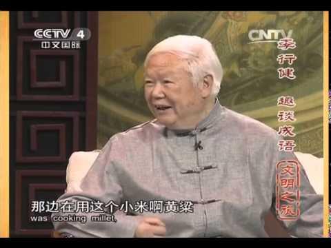 文明之旅 《文明之旅》 20131216 李行健 趣談成語 - YouTube