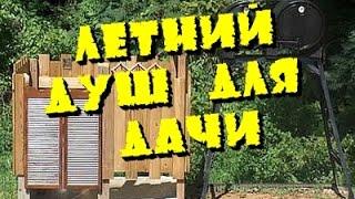Самодельный садовый душ для дачи из металла и дерева своими руками Дачный ответ Дачные хитрости 2015(, 2015-05-03T15:30:14.000Z)