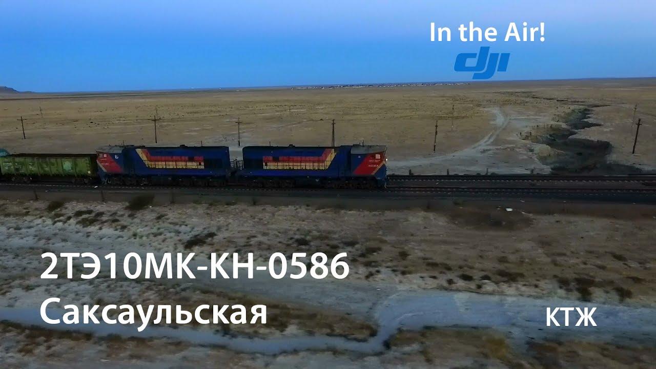 In the Air! 2ТЭ10МК-КН-0586 (КТЖ, Саксаульская)