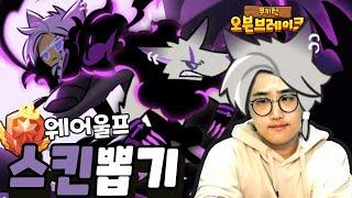 신규 웨어울프맛쿠키 스킨뽑기! +스토리