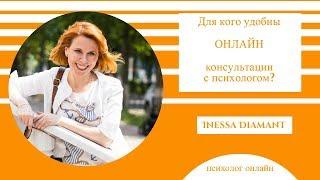 Для кого удобны ОНЛАЙН консультации с психологом?    Inessa Diamant(, 2017-06-04T14:32:46.000Z)