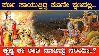 ಕರ್ಣನಿಗಾಗಿ ಕಣ್ಣೀರಿಟ್ಟ ಕೃಷ್ಣ ಯಾಕೆ..? | Karna | Krishna | Mahabharata | Untold Story of Karna
