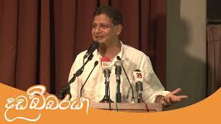 Dadabbaraya | දඩබ්බරයා - Dilith Jayaweera
