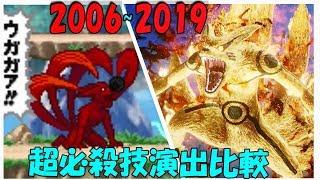 ジャンプフォース(2019) VS ジャンプアルティメットスターズ(2006) 超必殺技演出比較