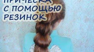 Прическа с помощью резинок ★ Пузырьковая коса